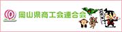 岡山商工会連合会