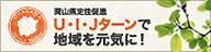 岡山県定住促進 U・I・Jターンで地域を元気に!