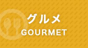 グルメ GOURMET