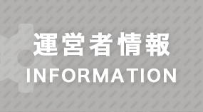 運営者情報 INFORMATION