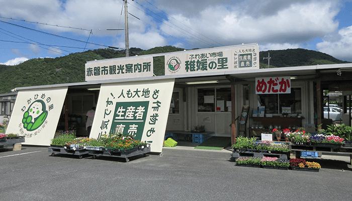 Wakahime no Sato