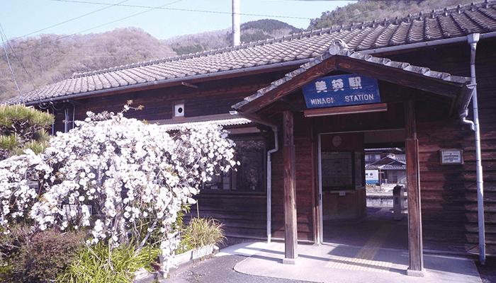 Minagi Station