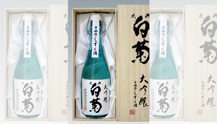 大典白菊和白菊造酒