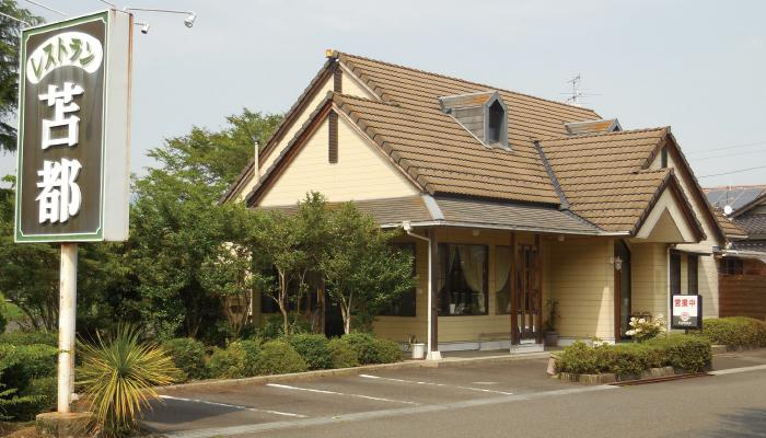 レストラン苫都(トマト)